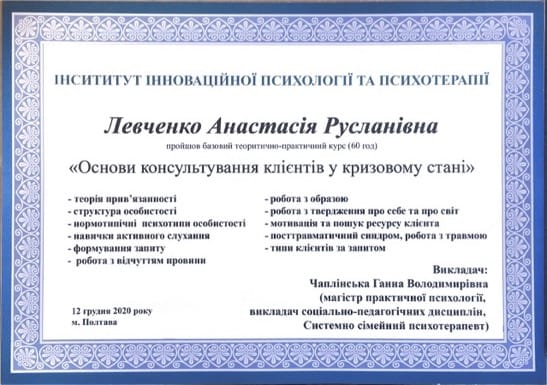 психолог Левченко Анастасия