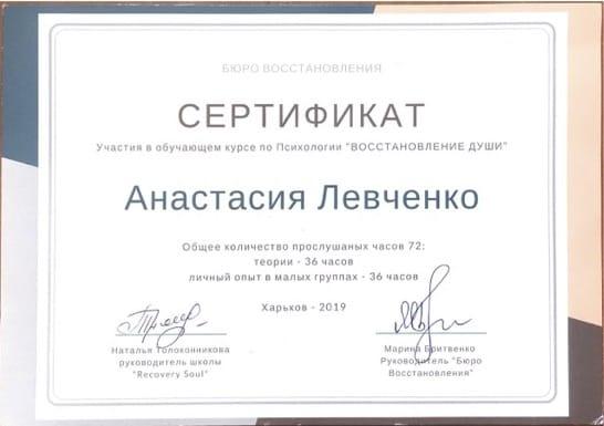 Сертификат курс психологии